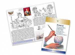 Книга для раскрашивания и рассказ о фарфоре